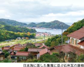 日本海に面した集落に並ぶ石州瓦の屋根