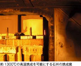 約1300℃の高温焼成を可能にする石州の焼成窯