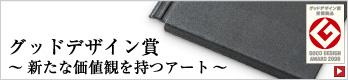 グッドデザイン賞~新たな価値観を持つアート~