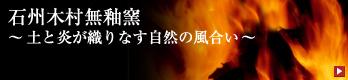 石州木村無釉窯~土と炎が織りなす自然の風合い~