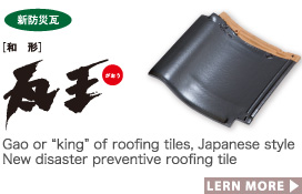 "Gao or ""king"" of roofing tiles, Japanese styleNew disaster preventive roofing tile"