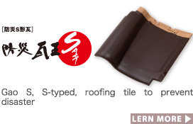 Gao S, S-typed, roofing tile to prevent disaster