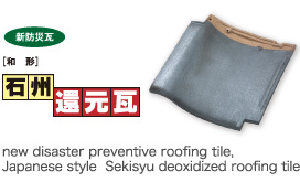 new disaster preventive roofing tile, Japanese style  Sekisyu deoxidized roofing tile