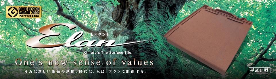 【エラン】 One's new sense of values. それは新しい価値の創出。時代は、人は、エランに追従する。