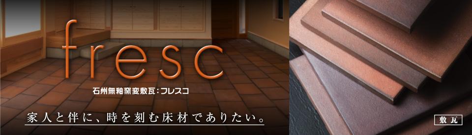 【fresc】 石州無釉窯変敷瓦:フレスコ 家人伴に、時を刻む床材でありたい。