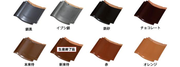 銀黒, イブシ銀, 砂鉄, チョコレート, 本来待, 新来待, 赤, オレンジ