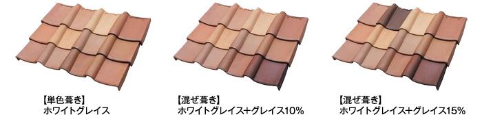 【単色葺き】ホワイトグレイス, 【混ぜ葺き】ホワイトグレイス+グレイス10%, 【混ぜ葺き】ホワイトグレイス+グレイス15%
