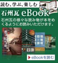 読む、学ぶ、楽しむ 石州瓦 eBook