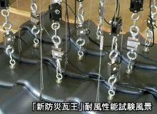 「新防災瓦王」耐風性能試験風景